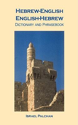 Hebrew-English/English-Hebrew Dictionary and Phrasebook By Palchan, Israel
